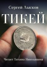 Тикей