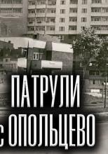 Патрули с Опольцево