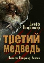 Третий медведь