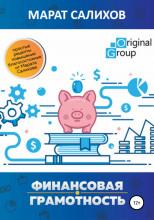 Обучение финансовой грамотности. Простые рецепты повышения благосостояния от Марата Салихова