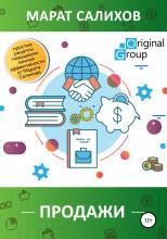 Продажи. Простые рецепты повышения эффективности продаж от Марата Салихова