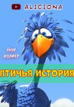 Птичья история