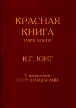 Красная книга (Liber Novus)