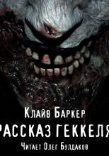 Рассказ Геккеля