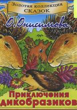 Приключения дикобразиков