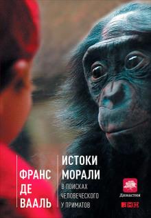 Истоки морали: в поисках человеческого у приматов