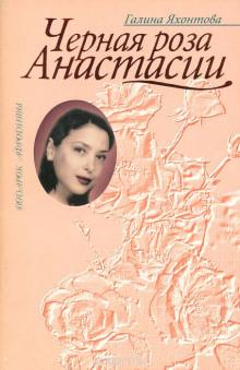 Чёрная роза Анастасии