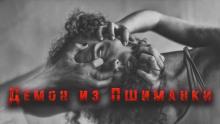 Демон из Пшиманки