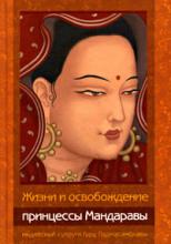 Жизни и освобождение принцессы Мандаравы, индийской супруги Гуру Падмасамбхавы