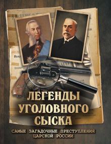 Убийство князя Людвига фон Аренсберга, военного австрийского агента