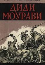 Диди Моурави. Книга 3