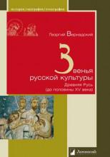 Звенья русской культуры
