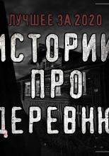 Страшные истории про деревню