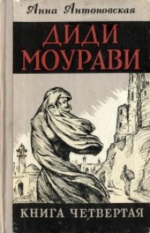 Диди Моурави. Книга 4