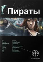 Пираты 1. Остров демона