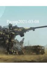 Ридар2021-03-08