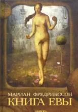 Книга Евы