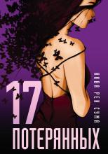17 потерянных
