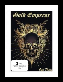 One Piece: Gold Emperor [том 3]