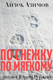 По снежку по мягкому