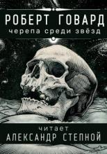 Черепа среди звёзд