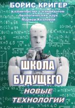Школа будущего: Новые технологии