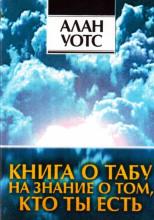 Книга о табу на знание о том, кто ты