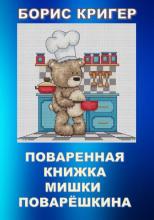 Поваренная книжка Мишки Поварёшкина