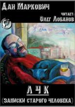 ЛЧК (Записки старого человека)