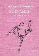 Оле-Андр