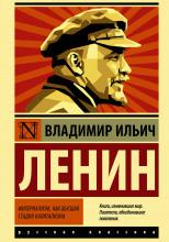 Империализм, как высшая стадия капитализма