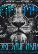 Созвездие Льва 5