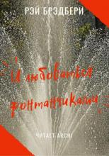 И любоваться фонтанчиками