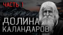 Долина Каландаров