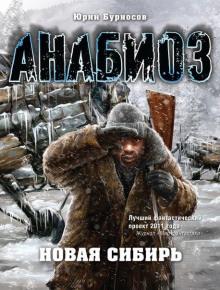 Новая Сибирь