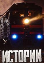 Страшные истории, рассказанные в поезде