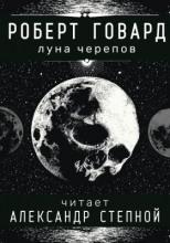 Луна черепов