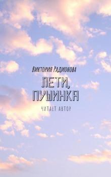Лети, Пушинка!