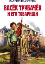 Васёк Трубачёв и его товарищи
