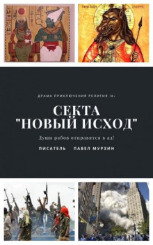"""Секта """"Новый Исход"""""""