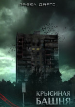 Крысиная башня