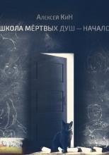 Школа мёртвых душ