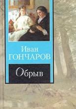 Театр у микрофона 11. Гончаров - Обрыв