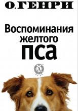 Воспоминания жёлтого пса