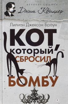 Кот, который сбросил бомбу