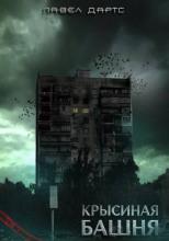 Крысиная башня 3