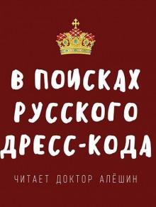 В поисках русского дресс-кода