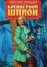 Крепостной шпион: Роман в ритме бала