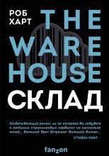 Склад = The Warehouse