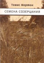Семена созерцания